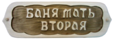 "Табличка ""Баня - мать вторая"""