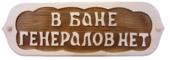 """Табличка """"В бане генералов нет"""""""