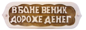 "Табличка ""В бане веник дороже денег"""